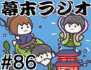 [会員専用]幕末ラジオ 第八十六回(浦島太郎)