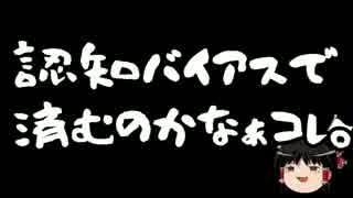 【ゆっくり保守】蓮舫、安倍晋三首相に謝