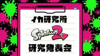 【実況】スプラトゥーン2 Directを見たら