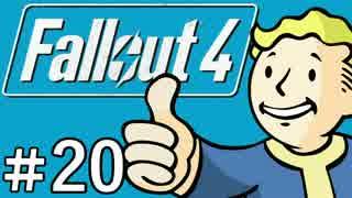 Fallout4 誰か私のムスコしらん?【実況