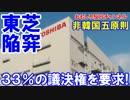 【韓国に東芝がまた騙された】韓国企業が33%の議決権を要求!