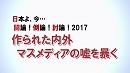 【討論】作られた内外マスメディアの嘘を暴く[桜H29/7/8]