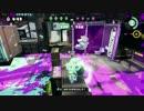 【Splatoon】ヒッセン S+ part98