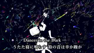 【ニコカラ】Dancer in the Dark (On Voca
