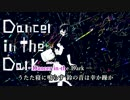 【ニコカラ】Dancer in the Dark (Off Vocal) -2