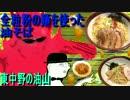 全粒粉の麺を使った油そば(東中野の油山)