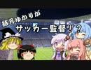 【FM2017】結月ゆかりがサッカー監督!?#13