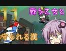【VOICEROID実況】戦う乙女と守られる漢の行進曲【Castle Crashers】Part11