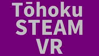東北SteamVR 集結編【VOICEROID実況】