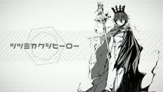 ツツミカクシヒーロー / そらる×YASUHIRO(康寛)