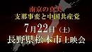 【7月22日松本上映会】映画「南京の真実-支那事変と中国共産党」上映スケジュール [桜H29/7/8]