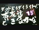 Dead by Daylight でお友達できるかな【ゆっくり実況】#15
