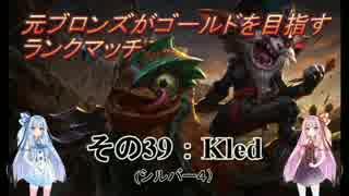 【LOL】 元ブロランク その39 (シルバ