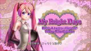【初音ミク】 MY BRIGHT DAYS 【オリジナル曲】