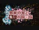 【卓m@s】邪眼の姫の物語/第弐拾陸話【SW2.0】