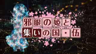 【卓m@s】邪眼の姫の物語/第弐拾陸話【SW