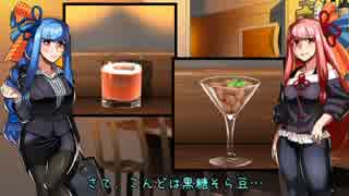 【VOICEROID劇場】琴葉姉妹のBAR赤とんぼ #2【酒話】