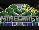 【Minecraft】マイクラでバイオハザードっぽいことやってみたpart5【実況】