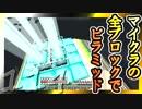 【Minecraft】マイクラの全ブロックでピラミッド Part114【ゆっくり実況】