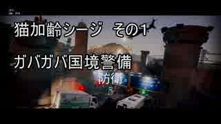 【Rainbow Six Siege】 PS4 枯れた声で実