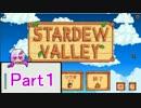 【結月ゆかり】牧場m…テラr…StardewValley!【1日目】