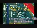 【ニコカラ】ドラッグストア〈有機酸〉(On Vocal)