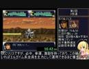 第4次スーパーロボット大戦RTA_6:58:46_Part2/44