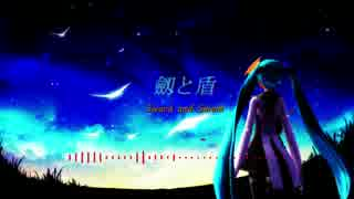 【初音ミクV3】劔と盾【オリジナル曲】