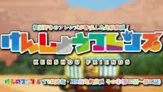 【けものフレンズ】けんしょうフレンズ その④(TV版/BD版比較動画:#07-#08)