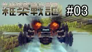 Besiege雑築戦記03
