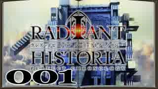 【初見実況】ラジアントヒストリアパーフェクトクロノロジー【1】