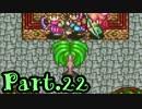 【聖剣伝説2】新たな伝説の旅路 -Part.22-【聖剣伝説COLLECTION】