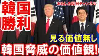 【日米韓首脳会談に歓喜の声】 韓国が日本