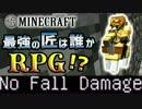 【日刊Minecraft】最強の匠は誰かRPG!?BOSSvsMSSP編【4人実況】