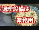 【だらず系】再編!麻婆豆腐。【ガサツ女子】