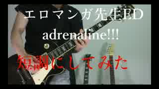 エロマンガ先生ED『adrenaline!!!』短調にしてみた