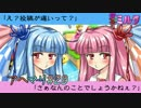 琴葉姉妹とイク!スーパーマリオ3Dワールドpart29【VOICEROID実況】