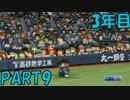 【パワプロ2016】NPB史上最弱ルーキーが年俸5億目指す! 3年目【part9】