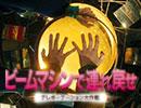 映画『ビームマシンで連れ戻せ テレポーテーション大作戦』予...