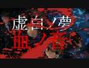 【動画演出版】ボイスドラマ虚白ノ夢~血ノ音~