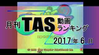 月刊TAS動画ランキング 2017年6月号