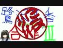 【一人合作】鷺沢文香合作Ⅲ(没動画だよ!!!)