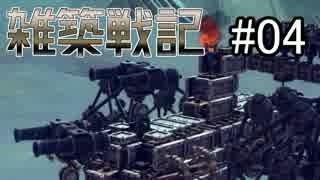 Besiege雑築戦記04