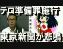 東京新聞発狂、テロ準備罪明日施行で