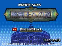 【TAS】星のカービィUSDX 格闘王への道