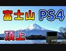 □富士山の頂上でPS4をやってみた‼️(๑و•̀ω•́)و