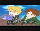 【歌ってみた】空へ... 【ロミオの青い空】
