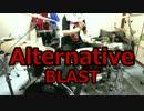 【叩いてみた】Alternative - BLAST(応募したやつ)