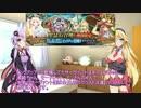 【VOICEROID2】ゆかりさん達の英霊指南 その9【FateGO】