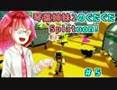 琴葉姉妹2のぐだぐだスプラトゥーン! #5